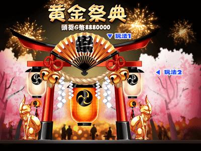 黃金祭典_1